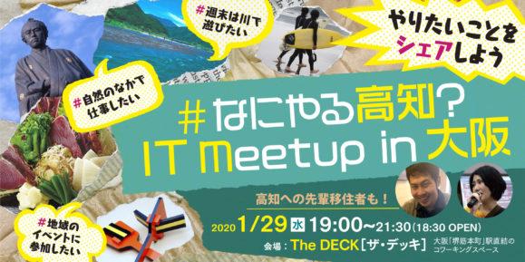 TI Meetup in 大阪